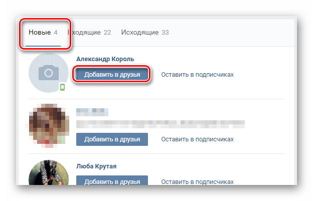 Процесс добавления пользователя в друзья в разделе Заявки в друзья на сайте ВКонтакте