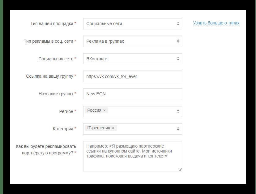 Процесс добавления торговой площадки при регистрации на сайте сервиса Admitad