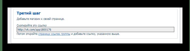 Процесс копирования ссылки на приложение Ecwid в приложении Ecwid на сайте ВКонтакте