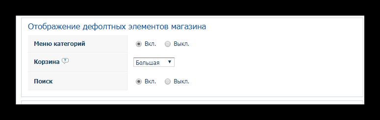 Процесс настройки отображения элементов магазина в приложении Ecwid на сайте ВКонтакте
