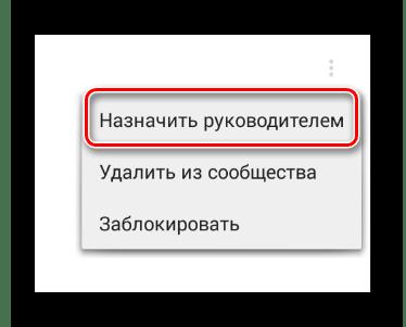 Процесс назначения нового руководителя в разделе Управление сообществом в мобильном приложение ВКонтакте