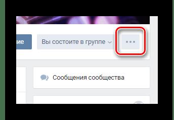 Процесс открытия главного меню группы на главной странице сообщества на сайте ВКонтакте