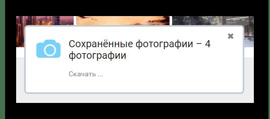 Процесс оценки количества изображений через SaveFrom в разделе Фотографии на сайте ВКонтакте