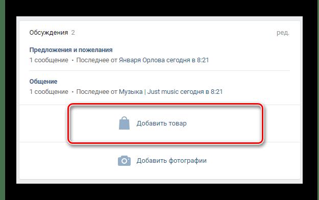 Процесс перехода к окну добавления товара в сообщество на сайте ВКонтакте