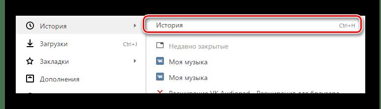 Процесс перехода к разделу История через главное меню в интернет обозревателе Яндекс.Браузер