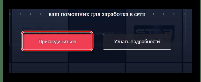 Процесс перехода к регистрации на главной странице сайте сервиса Admitad