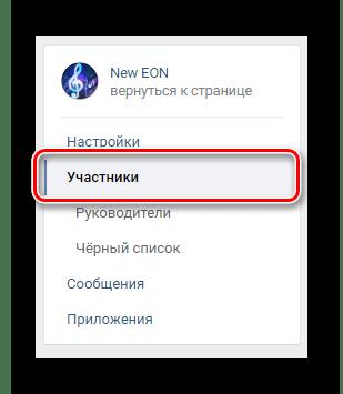 Процесс перехода на вкладку Участники в разделе Управление сообществом на сайте ВКонтакте