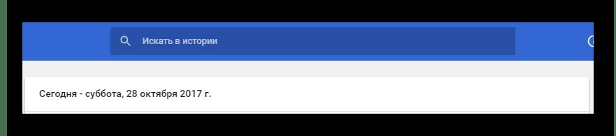 Процесс поиска строки Искать в истории в интернет обозревателе Google Chrome