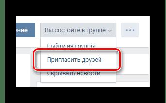 Процесс приглашения друзей в сообщество на сайте ВКонтакте