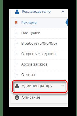 Процесс раскрытия блока Администратору в личном кабинете на сайте Sociate