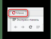 Процесс раскрытия главного меню в интернет обозревателе Opera
