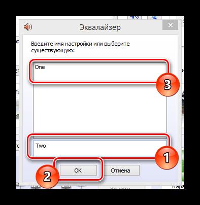 Процесс сохранения настроек эквалайзера в Диспетчере Realtek HD в ОС Виндовс
