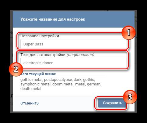 Процесс сохранения ручных настроек эквалайзера в разделе Музыка на сайте ВКонтакте