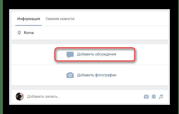 Процесс создания нового обсуждения на главной странице группы на сайте ВКонтакте