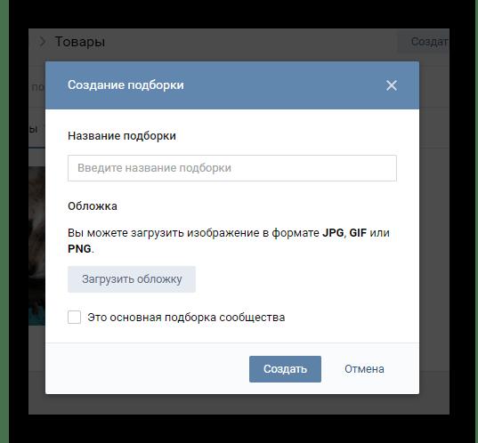 Процесс создания новой подборки в разделе Товары в сообществе на сайте ВКонтакте