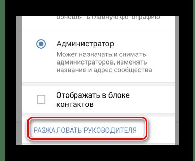Процесс удаления руководителя в разделе Управление сообществом в мобильном приложение ВКонтакте