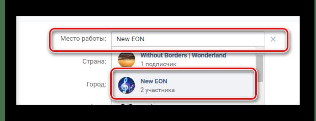 Процесс указания места работы в сообществе в разделе Редактировать на сайте ВКонтакте