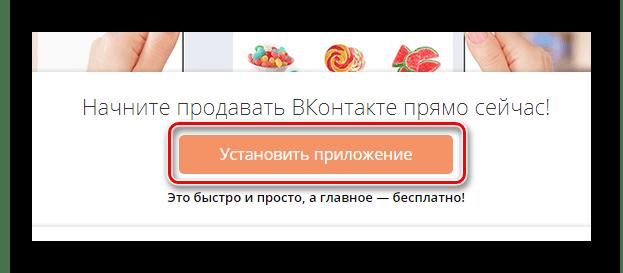 Процесс установки приложения Ecwid на сайте ВКонтакте