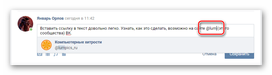 Процесс вставки ссылки в текст в сообществе на сайте ВКонтакте