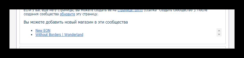 Процесс выбора подключаемого сообщества в приложении Ecwid на сайте ВКонтакте