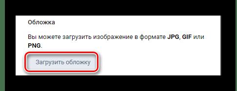 Процесс загрузки обложки для новой категории в разделе Товары сообщества на сайте ВКонтакте