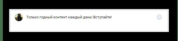 Процесс заполнения поля новой записи на стене страницы на сайте ВКонтакте