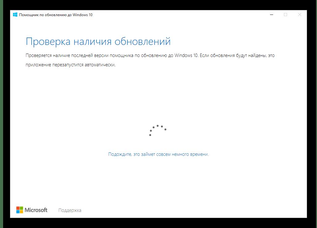 Проверка операционной системы с помощью помощника по обновлению до Windows 10