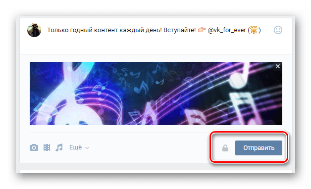 Публикация новой записи на стене страницы на сайте ВКонтакте
