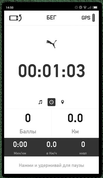 Pumatrac на Андроид