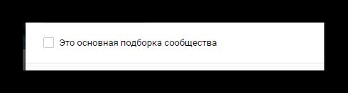 Пункт Это основная подборка сообщества в разделе Товары сообщества на сайте ВКонтакте.