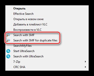 Пункты программы Search My Files в контекстном меню проводника