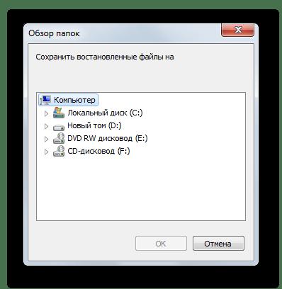 Путь сохранения найденных файлов в SoftPerfect File Recovery