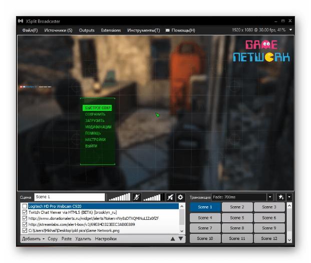 Рабочая область программного продукта Xsplit Broadcaster