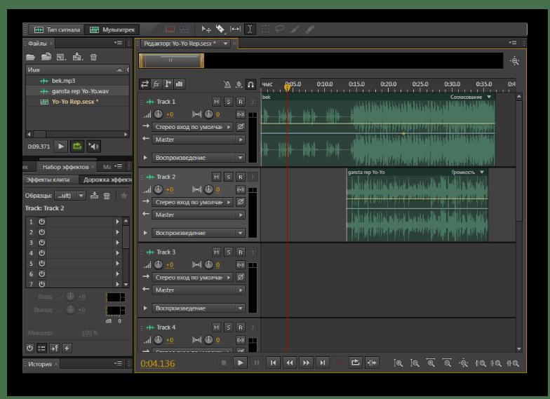 Рабочая среда программы Adobe Audition