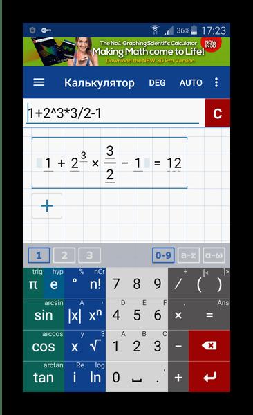 Рабочее окно Инженерный Калькулятор+Графики