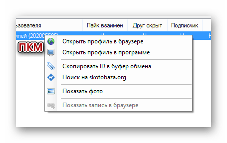Раскрытие контекстного меню ПКМ пользователя в программе VK Paranoid Tools