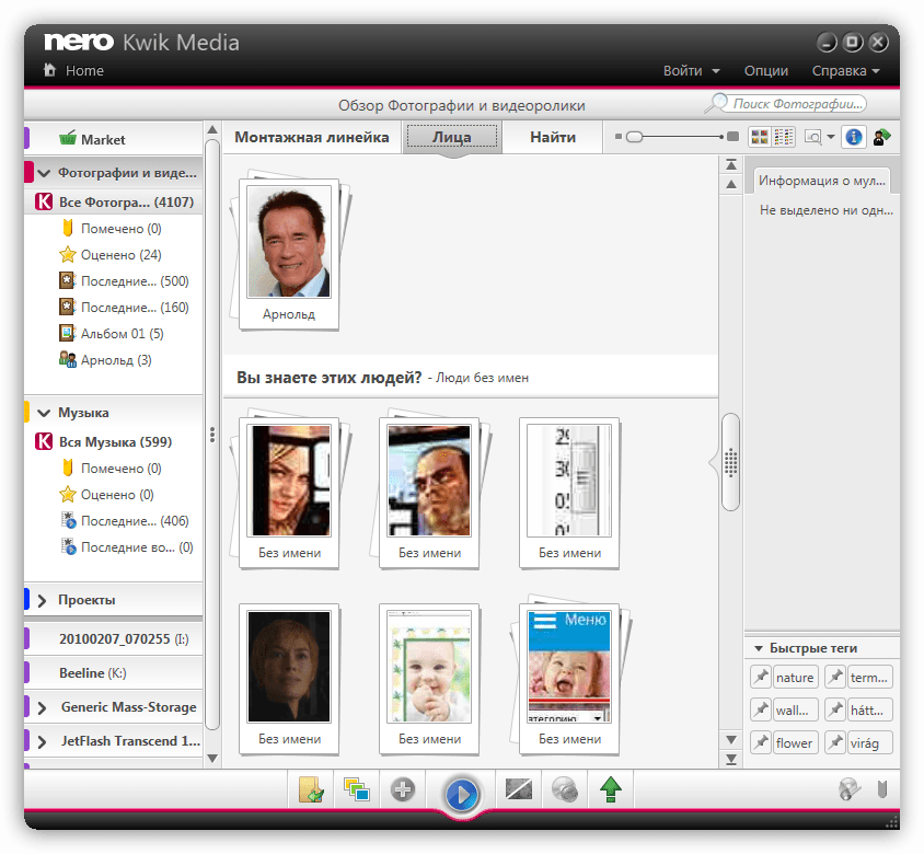 Распознавание лиц персонажей на фото в программе Nero Kwik Media