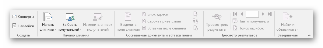 Рассылка Microsoft Word