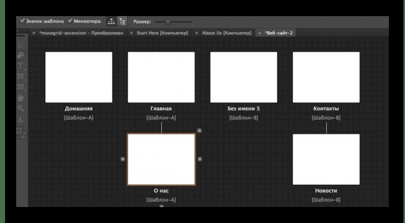 Разработка структуры сайта в редакторе Adobe Muse