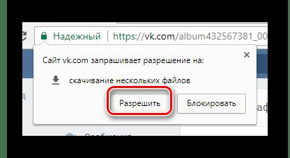 Разрешение множественной загрузки через SaveFrom в разделе Фотографии на сайте ВКонтакте