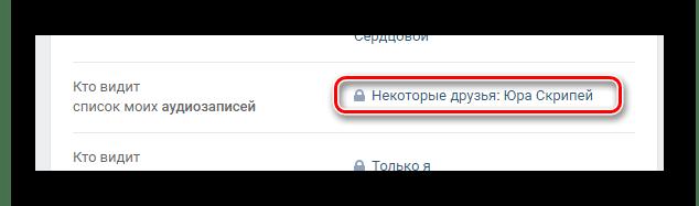 Разрешение просмотра списка аудиозаписей для некоторых друзей в разделе Настройки на сайте ВКонтакте