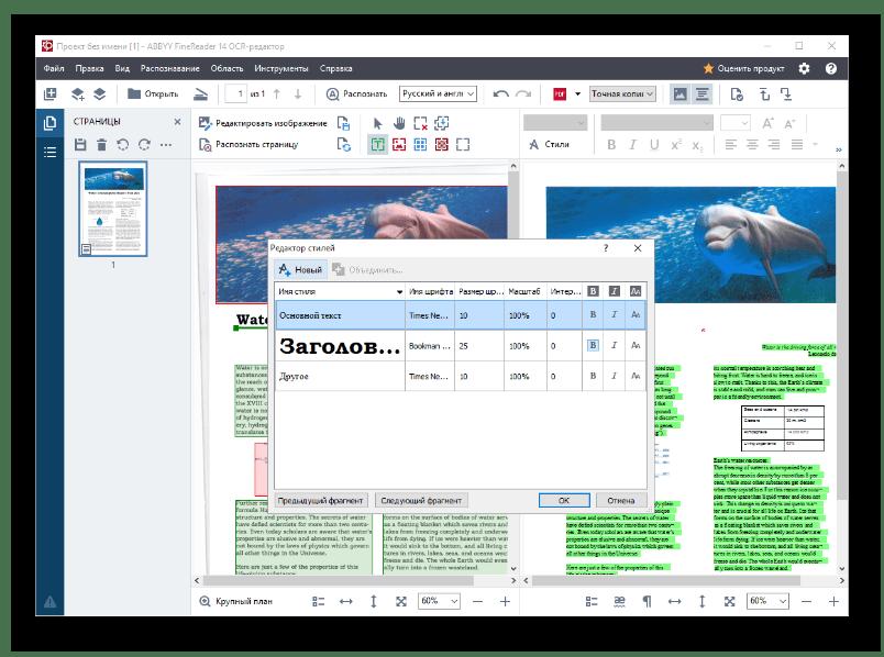 Редактирование отсканированного текста в рабочей области программы ABBYY FineReader