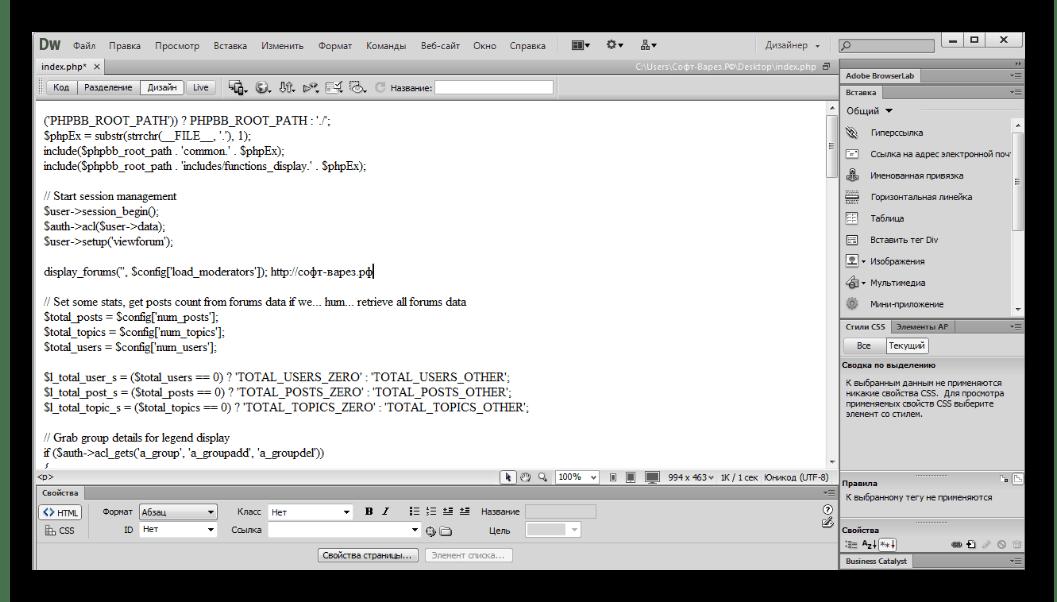 Редактирование синтаксиса в программе Adobe Dreamweaver