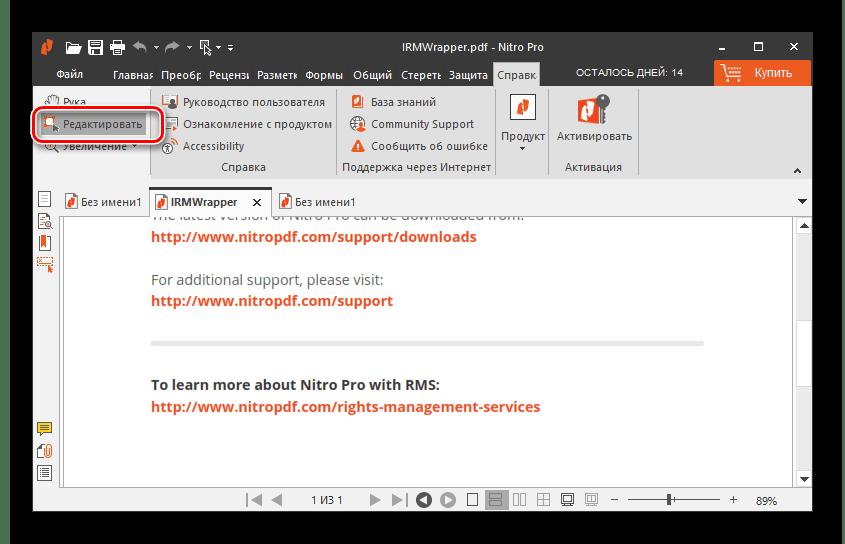 Редактировать в Nitro PDF Professional