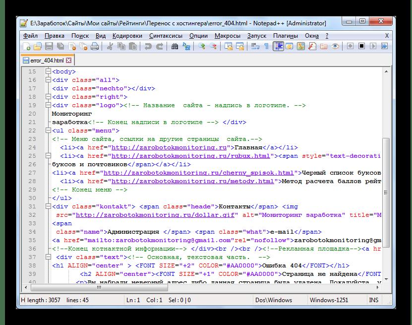 Редактор кода Notepad++