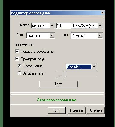 Редактор оповещений в утилите BitMeter II