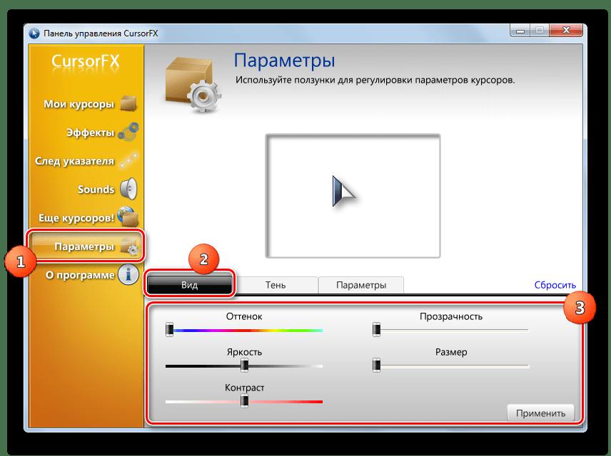 Регулировка оттенков курсора во вкладке Вид в разделе Параметры в программе CursorFX в Windows 7