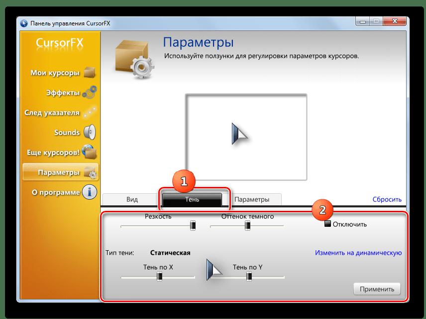 Регулировка тени курсора во вкладке Тень в разделе Параметры в программе CursorFX в Windows 7