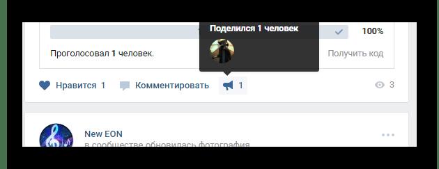 Репост записи со стены сообщества на стену страницы на сайте ВКонтакте