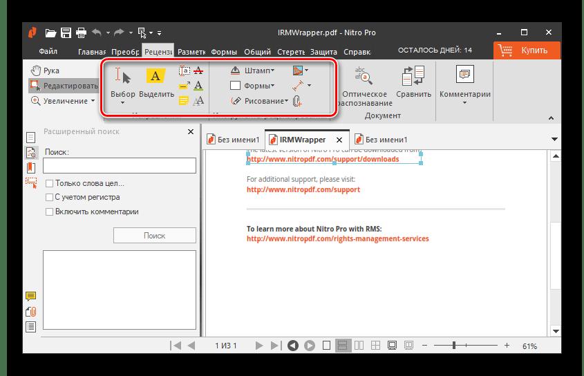 Рецензирование в Nitro PDF Professional